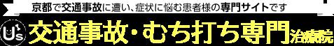 京都で交通事故に遭い、症状に悩む患者様の専門サイトです。交通事故・むち打ち専門治療院