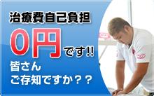 交通事故の治療は治療費自己負担0円です!!皆さんご存知ですか??