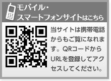 モバイル・スマートフォンサイトはこちらのQRコードから