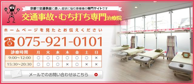 京都で交通事故に遭い、症状に悩む患者様の専門サイトです。交通事故・むち打ち専門治療院。ホームページを見たとお伝えください。電話番号075-921-0101。メールでのお問い合わせはこちら